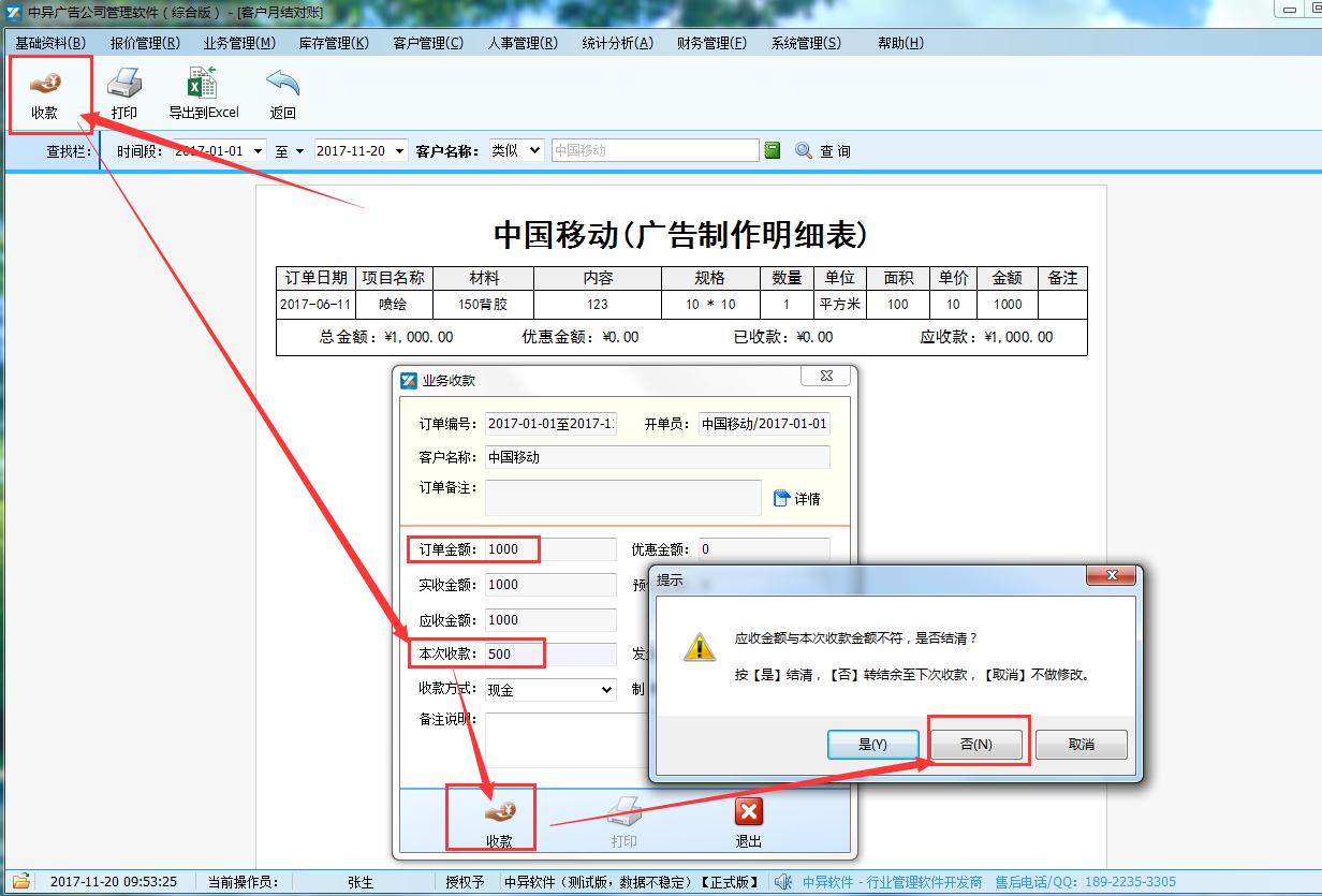 工程项目对账管理规定
