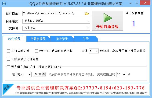 QQ文件自动接收管家(免费)