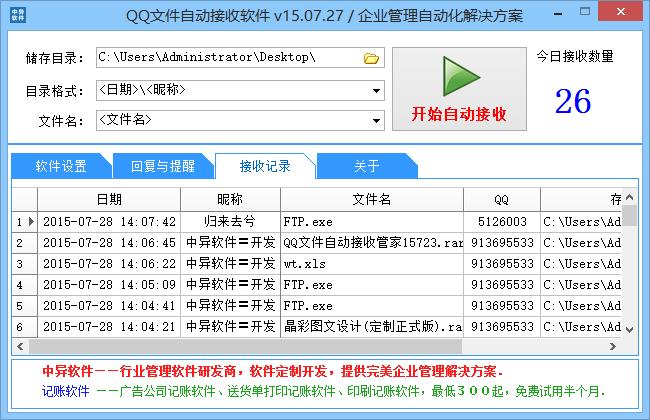 QQ文件接收记录