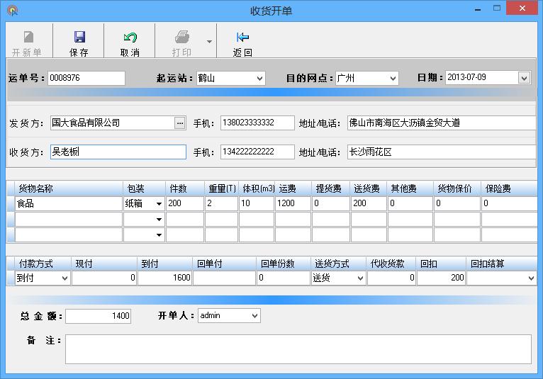 物流公司管理系统软件