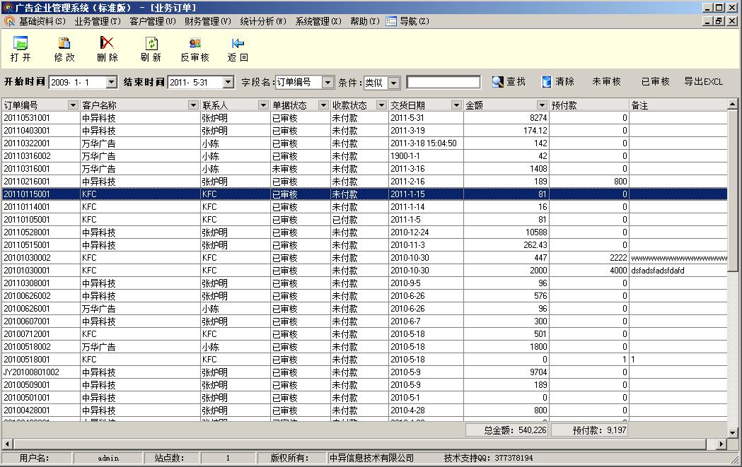 广告公司管理软件(普及),订单管理