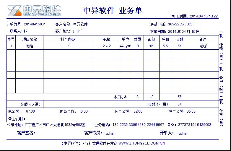 广告公司管理软件(普及),订单打印