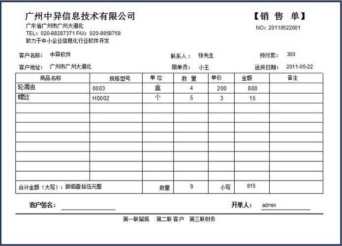 商品销售记账软件