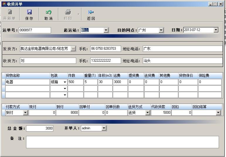 物流公司管理系统软件,货运托运开单