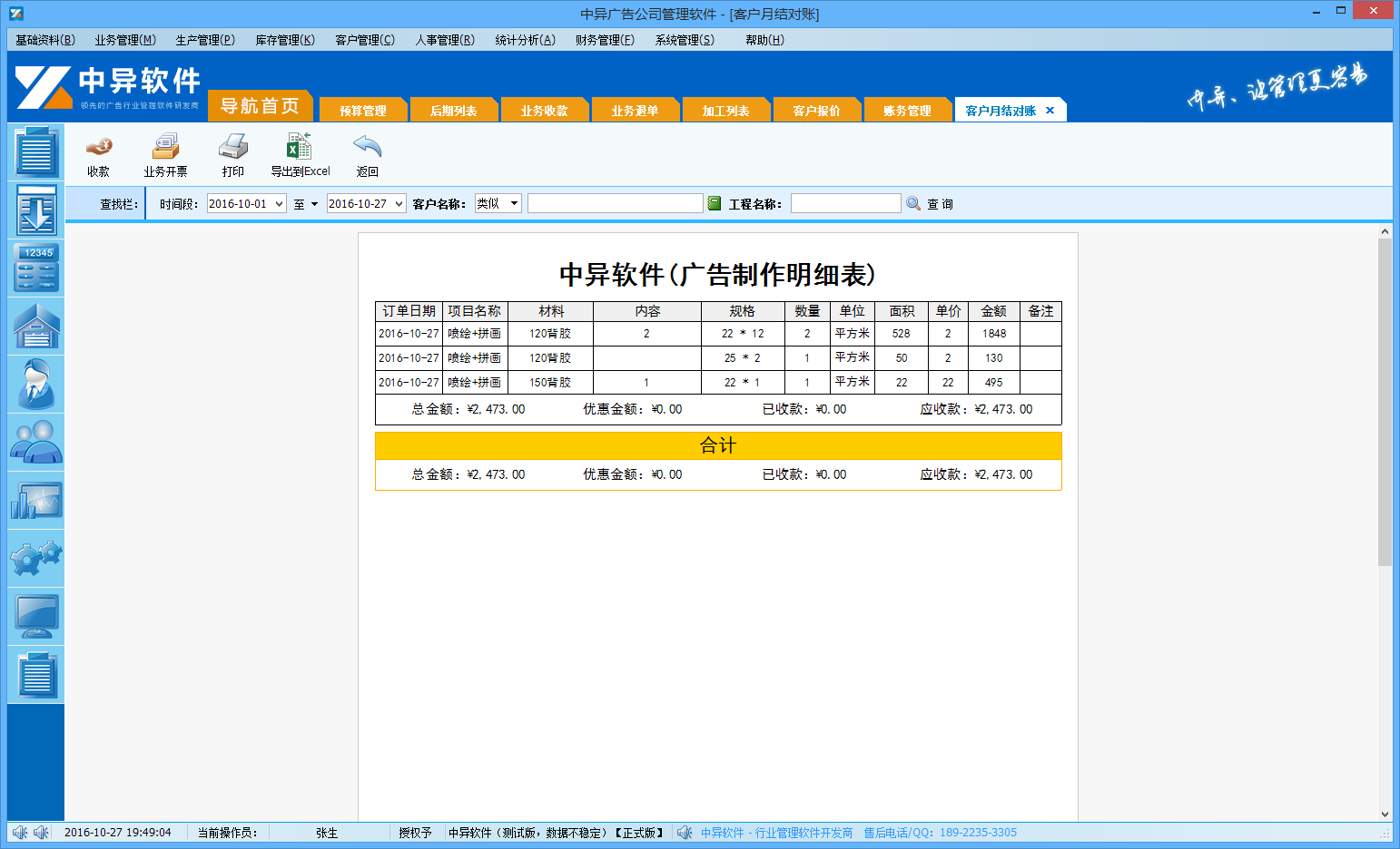 广告公司ERP管理系统,erp 客户月结对账