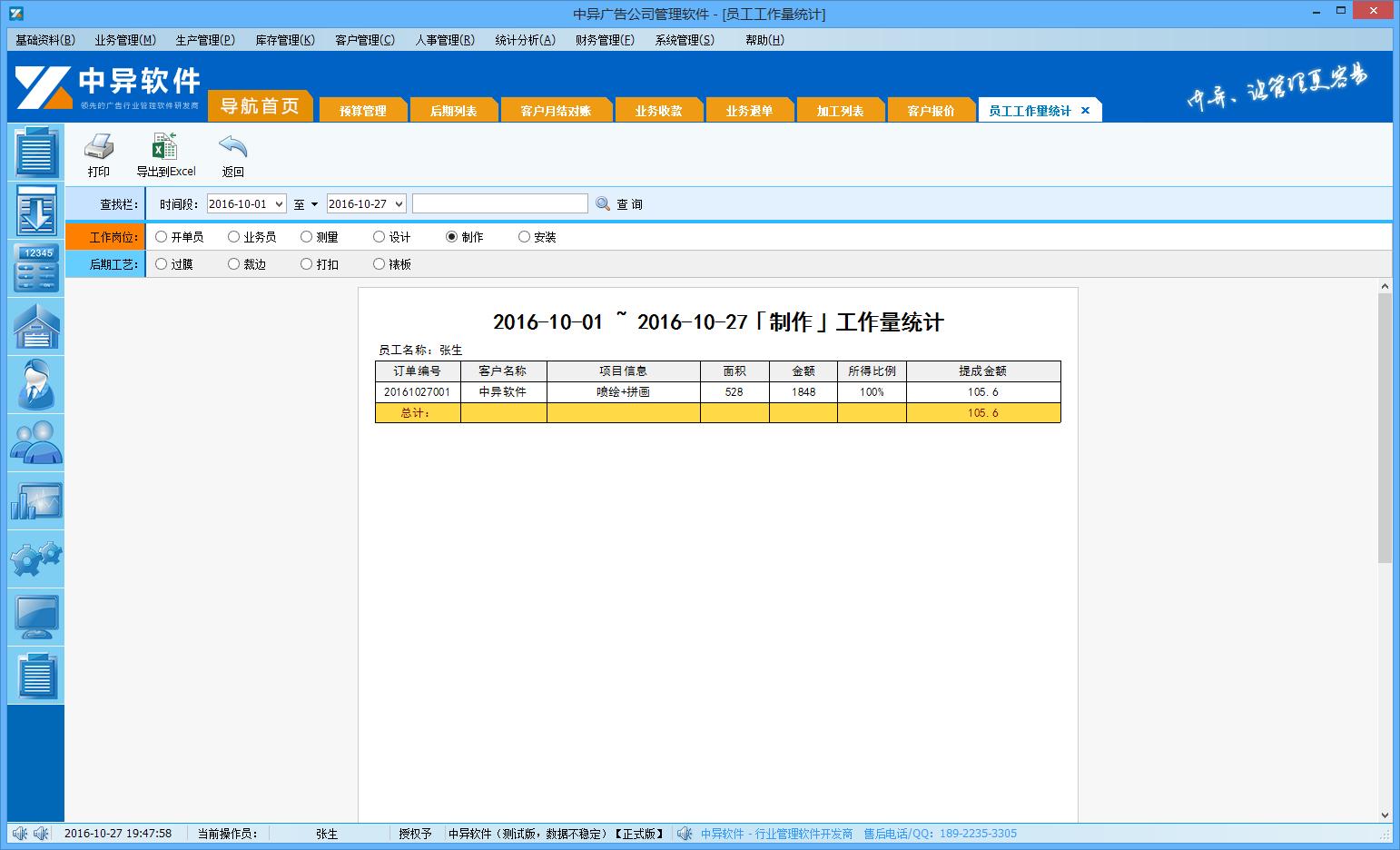 广告公司ERP管理系统,ERP 提成计算