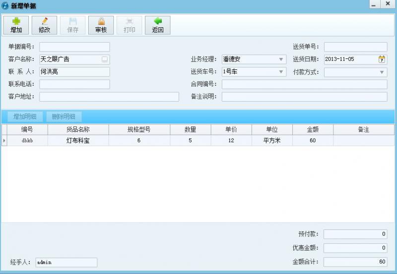 出货/发货/送货单软件