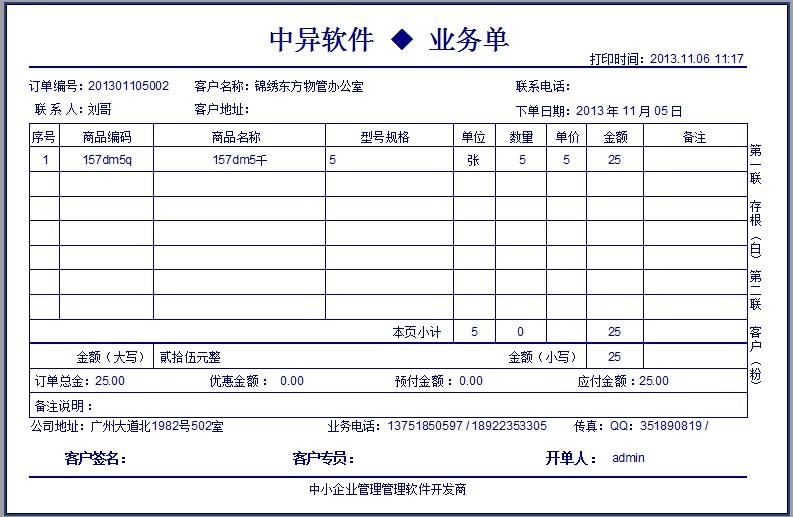五金行业送货单打印记账软件