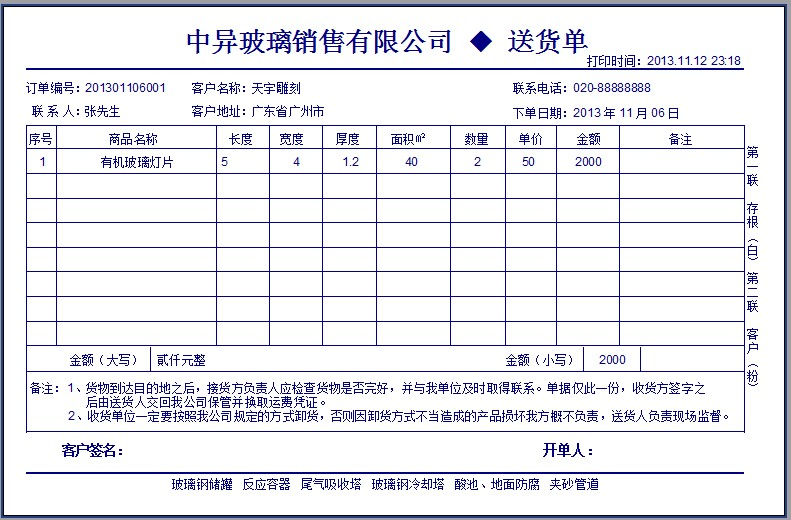 玻璃行业送货单打印记账软件