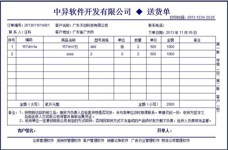 送货单打印软件,送货单打印样式2