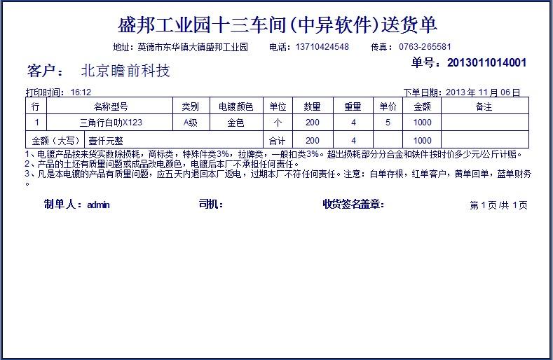 电镀行业送货单格式1
