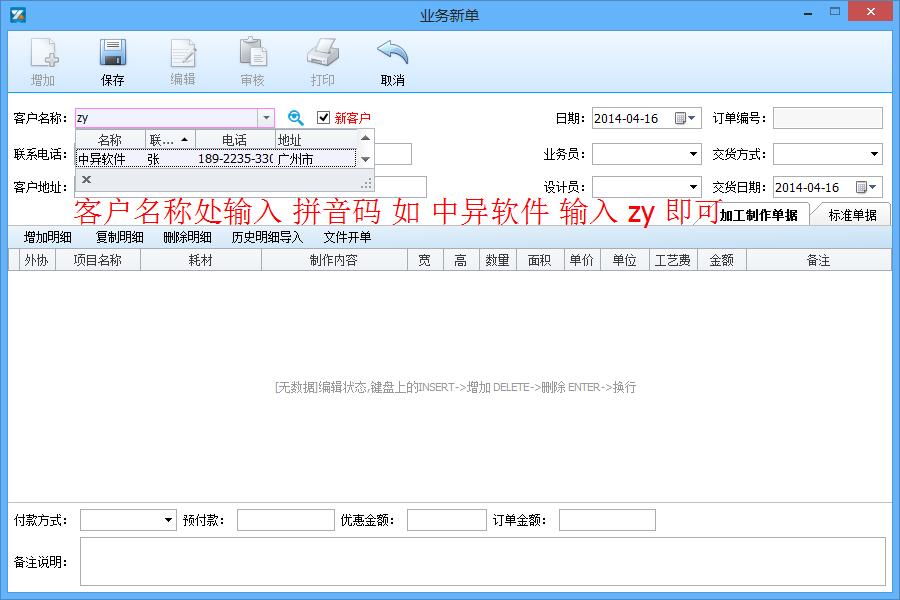 广告公司记账软件(专业),广告公司记账软件业务开单