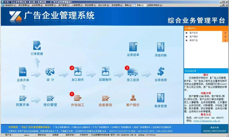 广告公司管理软件(综合)