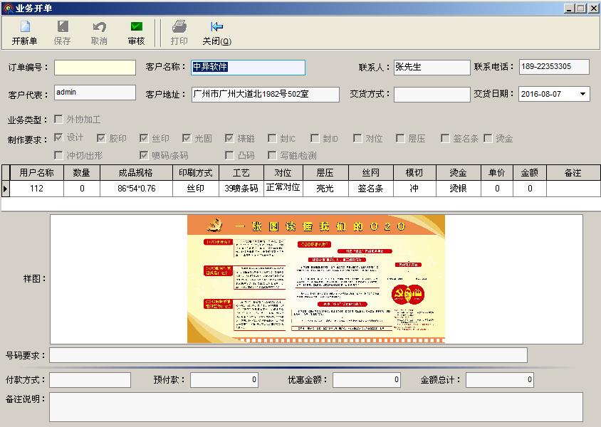 制卡业务流程管理系统开单打印