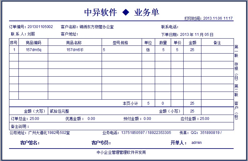 机械设备送货单打印记账软件