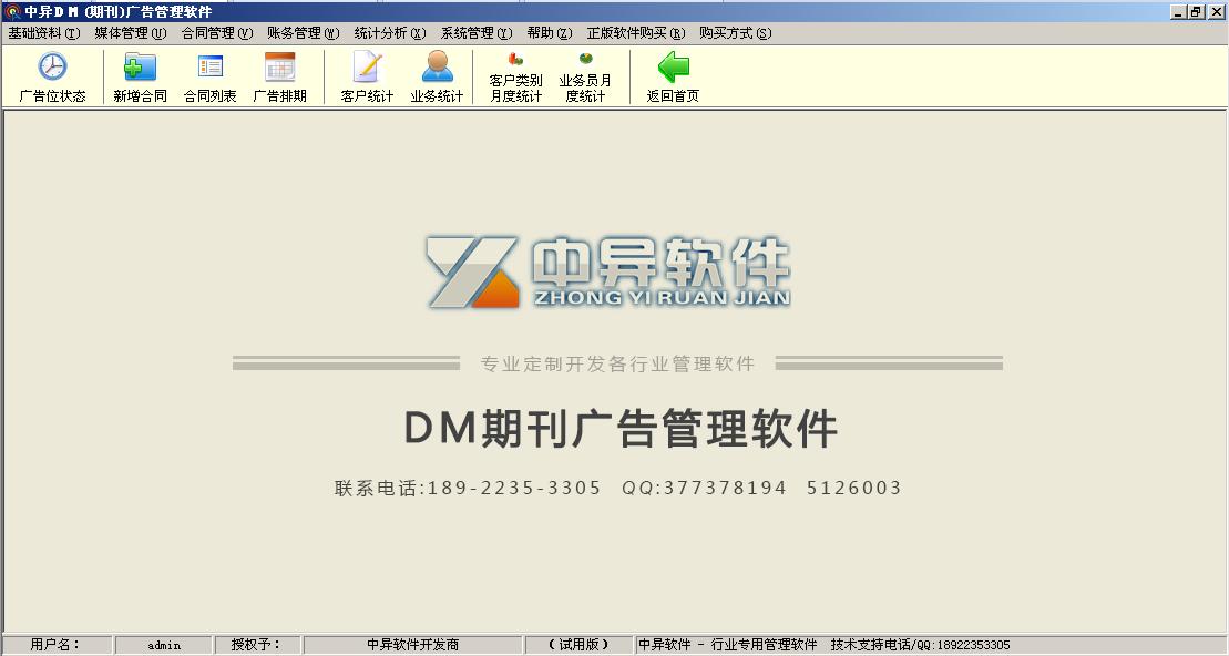 DM(期刊)广告管理软件