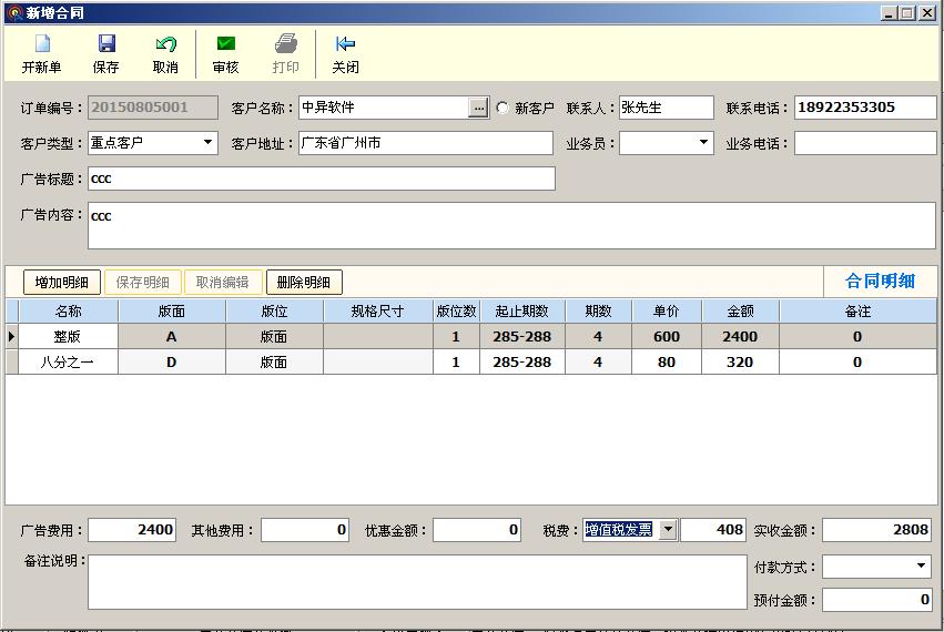 DM(期刊)广告管理软件,新增合同