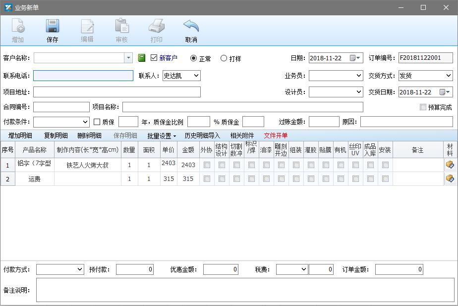 广告标识标牌ERP管理系统,标识业务记账登记