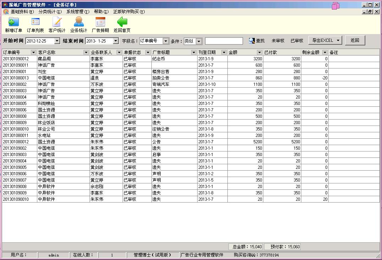 DM报纸广告管理软件 ,订单管理