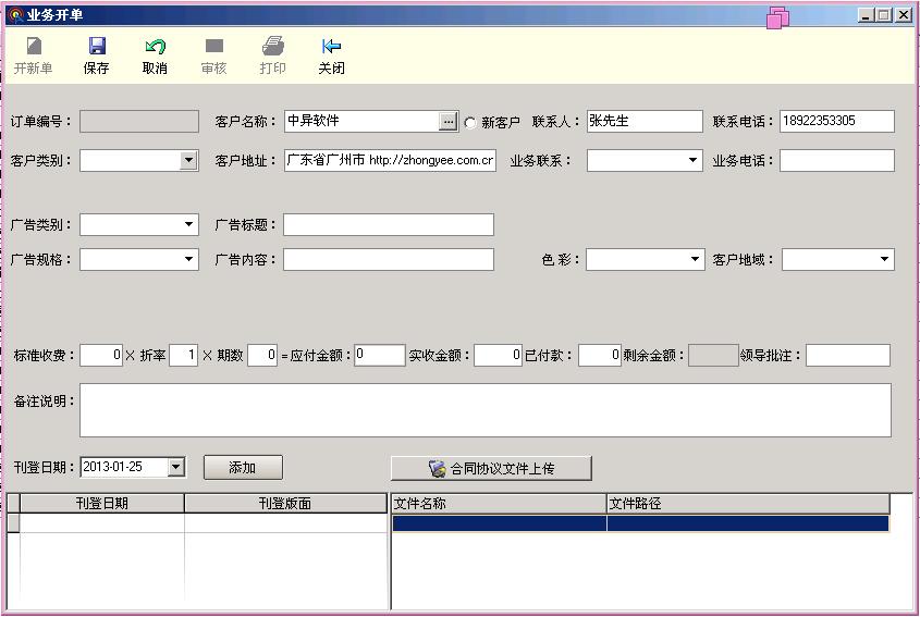 DM报纸广告管理软件 ,业务开单
