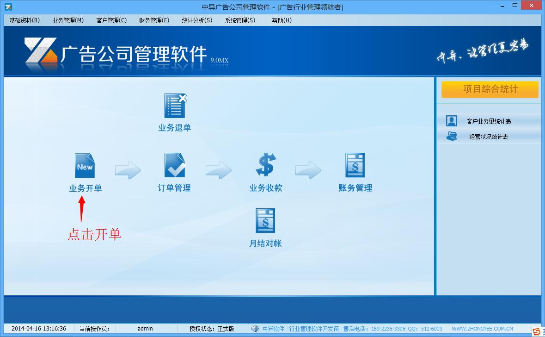 喷绘管理软件