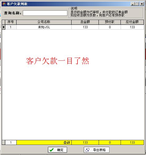 影楼后期处理管理软件,后期流程管理软件 客户欠款列表