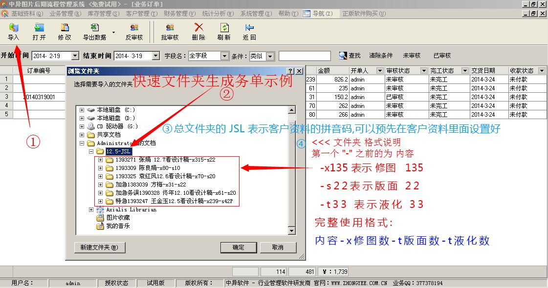 影楼后期处理管理软件,后期流程管理软件 导入开单示例