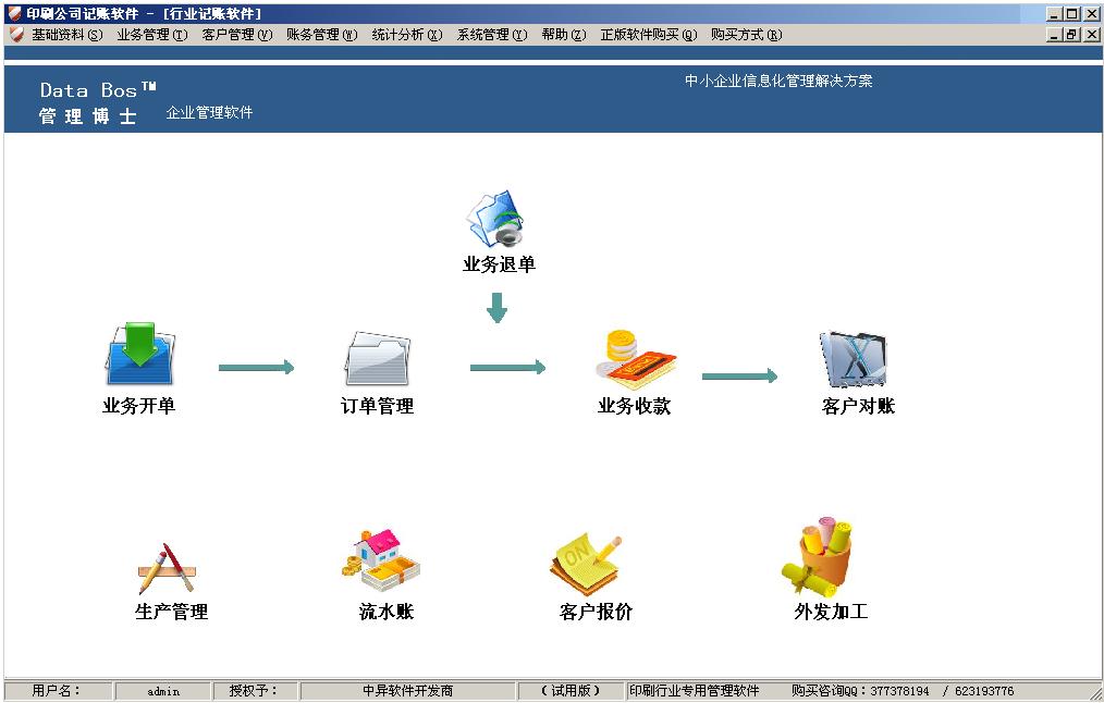 印刷记账软件