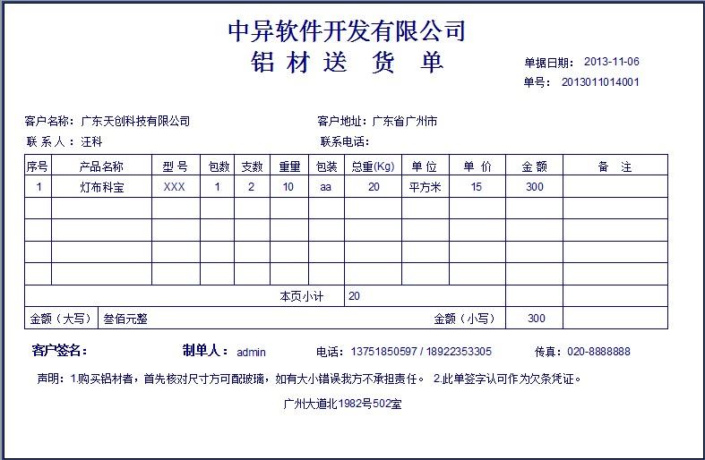 铝材送货单打印记账软件