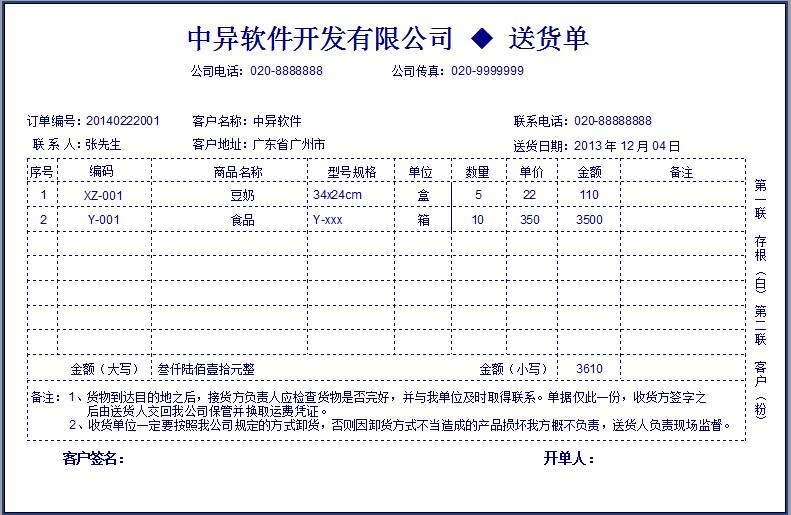 食品销售送货单打印记账软件