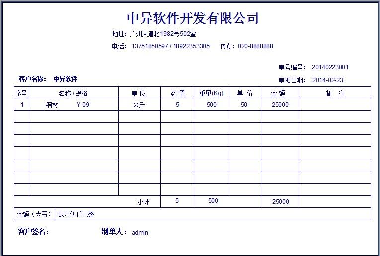 钢材送货单打印记账软件