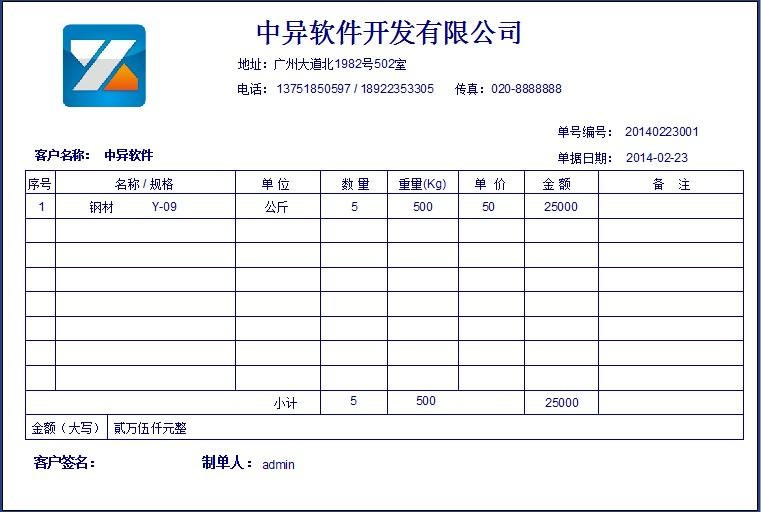 建材送货单打印记账软件
