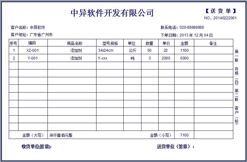 化工销售送货单打印记账软件