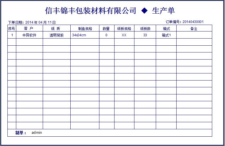 包装材料送货单打印记账软件
