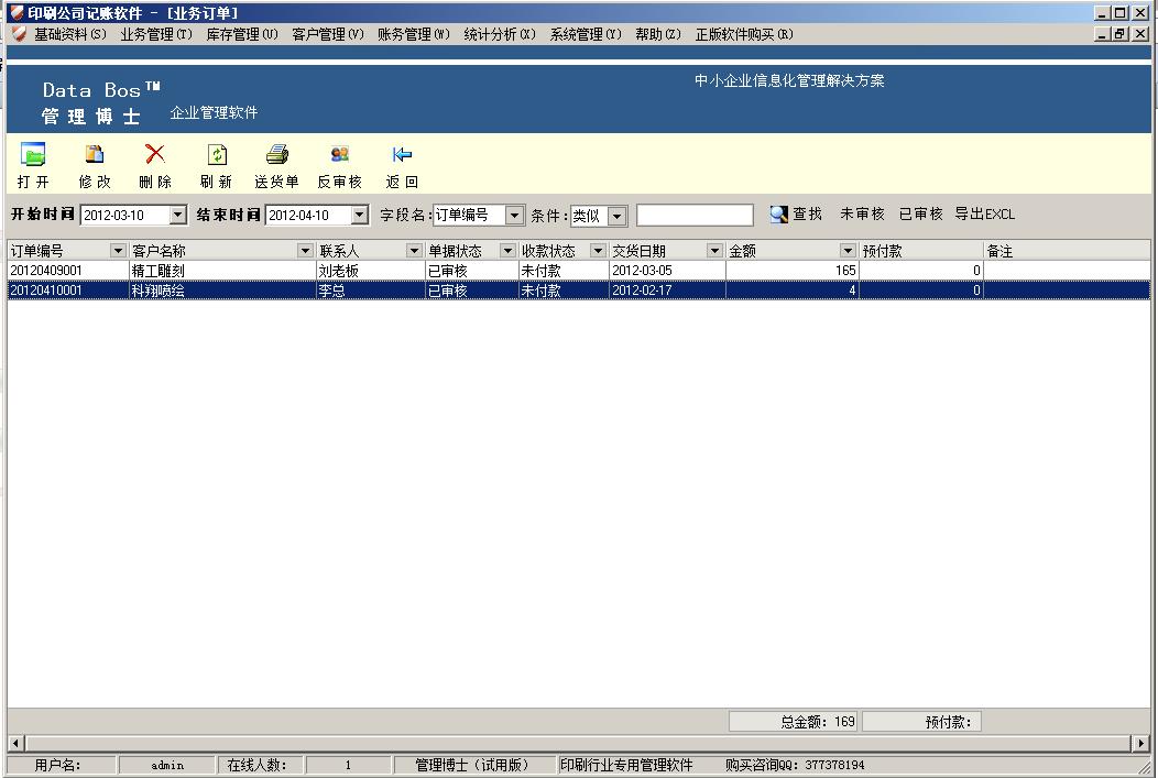 印刷记账软件,印刷订单管理