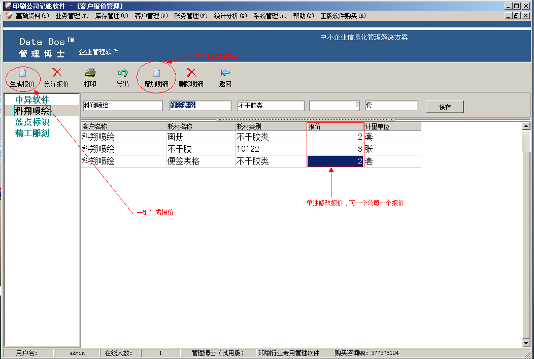 印刷记账软件,印刷客户报价