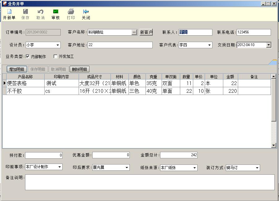 印刷记账软件,印刷业务开单